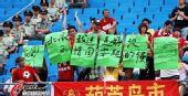 图文:[中超]北京3-0辽足 辽宁球迷讽国安