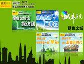 搜狐绿色世博特别策划:环保之城