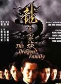 《龙之家族》电影高清在线观看
