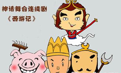 大型原创儿童剧《西游记》系列图片