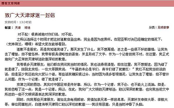 图为体坛周报记者胡博轩博客道歉信截屏图