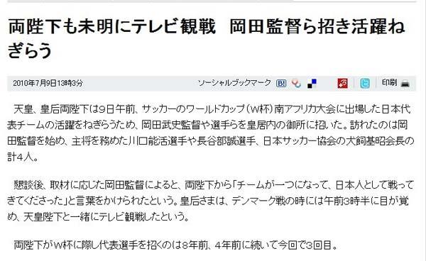 《朝日新闻》截屏