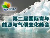 2010国际青年能源与气候变化峰会