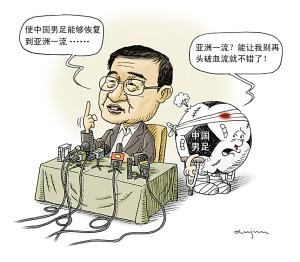 足协领导只会做报告,中国足球何日能出头?