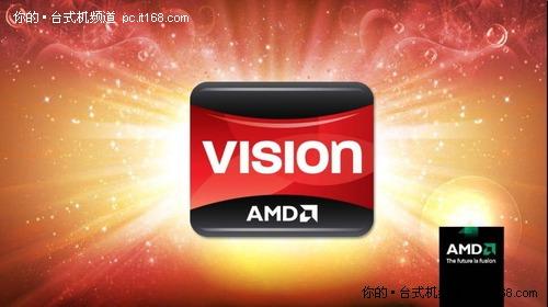 AMD VISION平台基础-3A平台