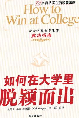 美卡尔・纽坡特《如何在大学里脱颖而出》