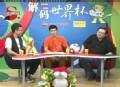 解码世界杯29期 专家解读西班牙称霸世界杯之战