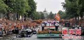 荷兰队胜利凯旋回国 队员乘船游行受到球迷欢迎