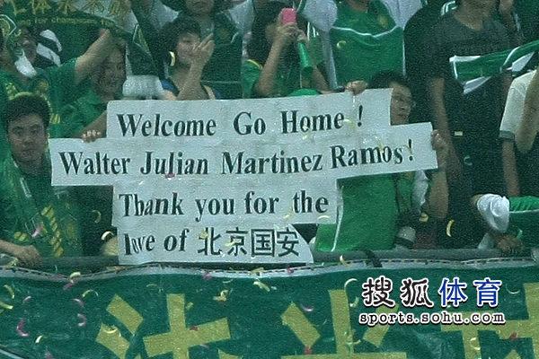 03球迷欢迎小马丁回家
