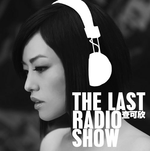 查可欣《The Last Radio Show》单曲封面
