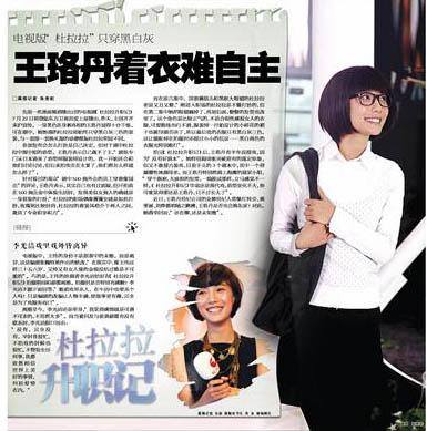 王珞丹(《新闻晨报》版面截图)