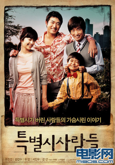 《首尔人家》海报
