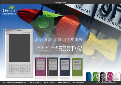 丁俊晖代言毕升电纸书倡导前沿科技低碳生活