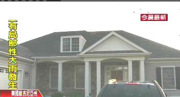 美国房屋中介澄清 扁家房产目前未托售