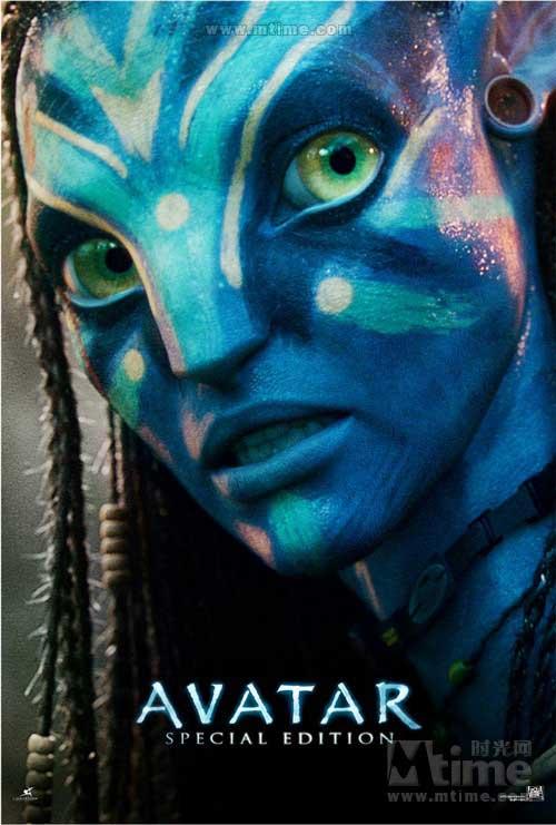 《阿凡达:特别版》海报