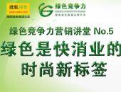 05期:绿色是否成为快消业的时尚新标签