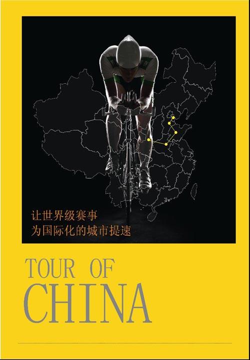 图文:2010环中国自行车赛 中国自行车设计图