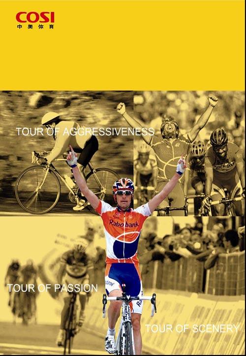 图文:2010环中国自行车赛 中国自行车推广图