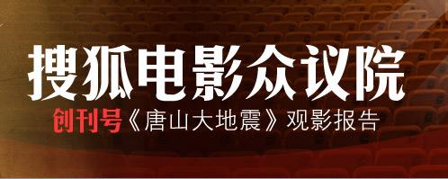 """搜狐娱乐""""电影众议院""""创刊号:《唐山大地震》(点击图片进入专题)"""