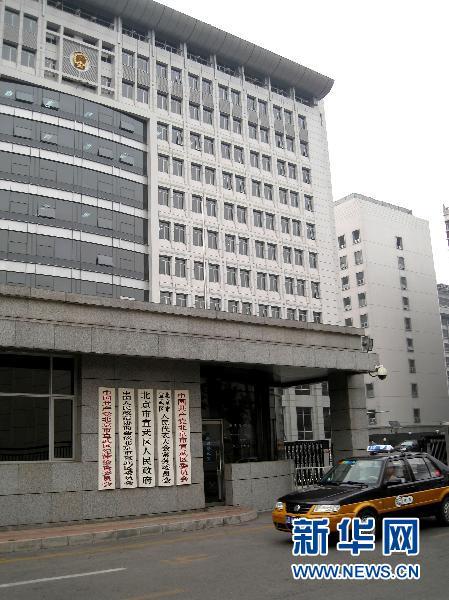 北京新西城区区委书记王宁提发展目标(组图)