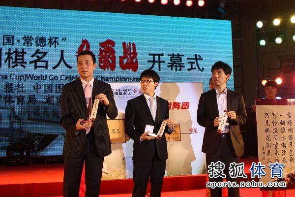 三国名人展示签位