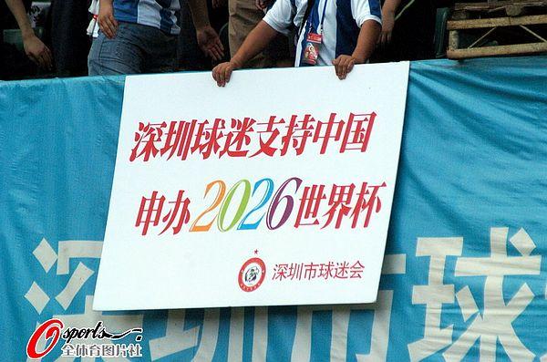 球迷支持申办世界杯
