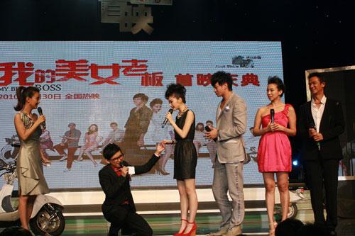 《我的美女老板》全球首映庆典将于7月28日晚17点55分在cctV6首播。