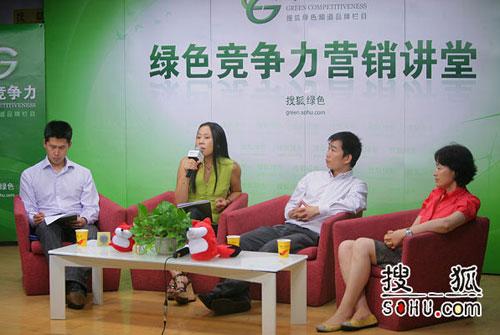 绿色竞争力营销讲堂第五期现场(搜狐-刘丹/摄)