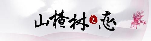 《山楂树之恋》9月16上映