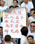 图文:[中超]江苏0-1北京 球迷雷人标语讽国安