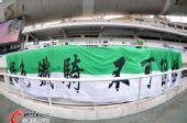 图文:[中超]江苏0-1北京 国安球迷展必胜标语