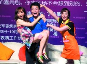 """喻恩泰昨日和""""小老婆""""舒萌楠(左一)、""""大老婆""""李梅(右一)在现场表演了一段剧中片段。本报记者 薛�B 摄"""