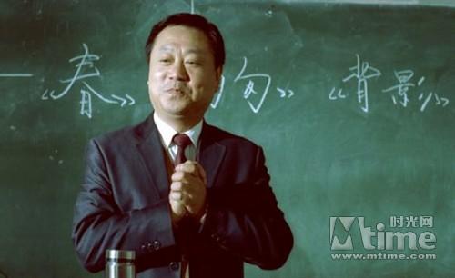 范伟变身语文老师
