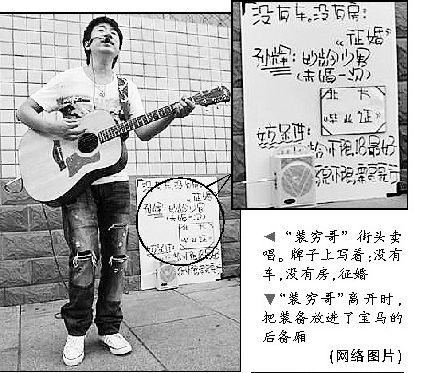 """""""装穷哥""""街头卖唱。牌子上写着:没有车,没有房,征婚"""
