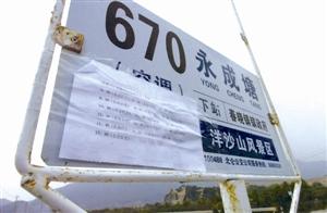 670路公交车停靠站贴上了时刻表,方便候车乘客 见习记者 崔引 摄