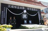 吉林抗洪英雄李守信、刘磊追悼会举行[图]