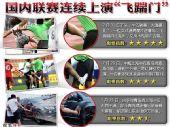 图表:中国足坛连续演飞踹门 女球迷远胜暴力男