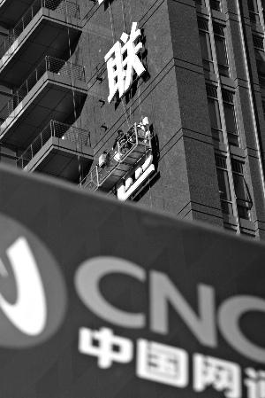 2008年10月10日,北京金融街的网通大厦换上中国联通招牌。3个月后,国资委发布消息,中国联通与中国网通重组合并,央企由142户调整为141户。本报资料图片 周晓东 摄
