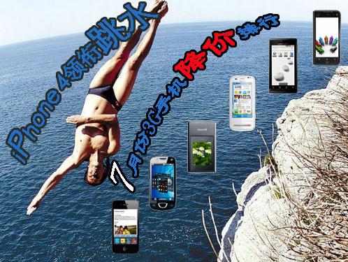 iPhone 4领衔跳水 7月份3G手机降价排行
