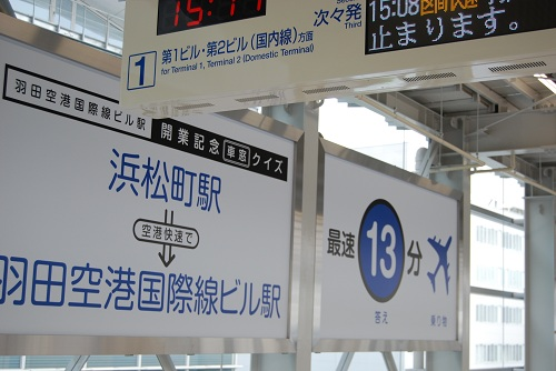 日本 崔寅摄/未来从东京市区到羽田国际机场需要最快只需13分钟。人民网记者...