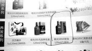 章光101被曝含米诺地尔深圳仍未下架(图)-搜