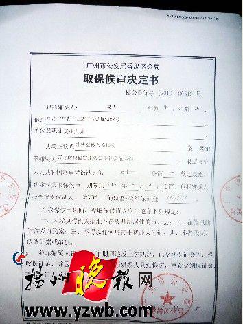 教师被关13天出看守所 警方未称