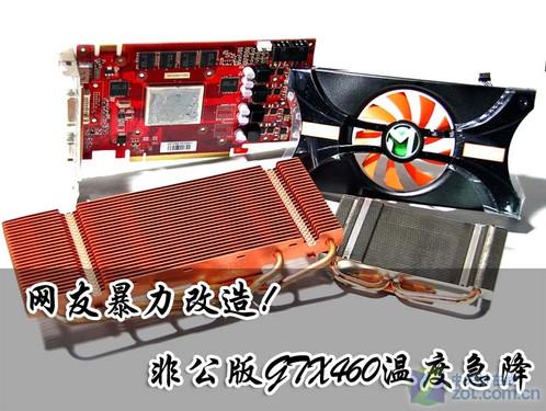 网友暴力改造 非公版GTX460温度急降