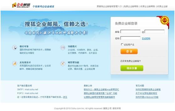 免费企业邮箱首页(登陆、注册入口)