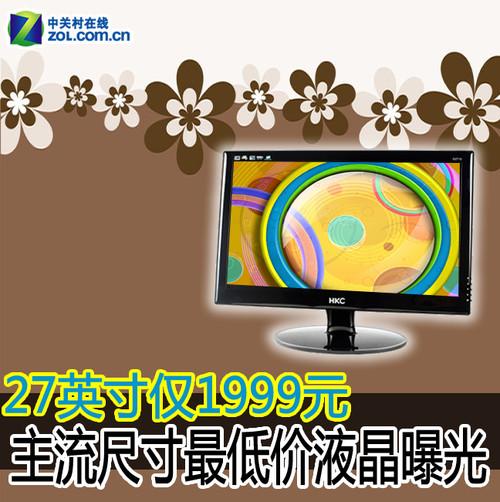 27�冀�1999元 主流尺寸最低价液晶推荐