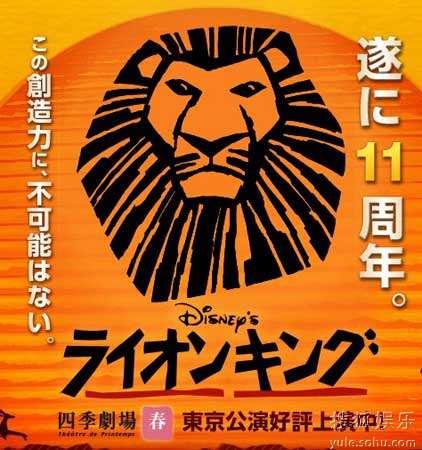 《狮子王》日本四季剧团版剧照