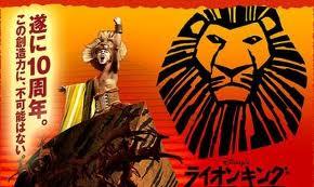 日本四季剧团《狮子王》海报