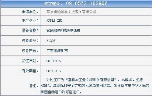 联通8GB版iPhone 3GS获入网许可证