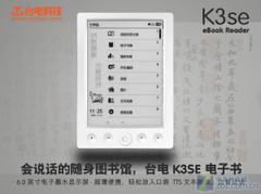 有TTS发音的电子书 台电K3SE现950元特检