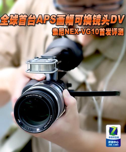首款可换镜头家用DV 索尼VG10评测首发